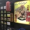 大阪駅チカの二郎系ラーメン「笑福 梅田店」