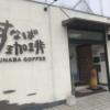 「すなば珈琲 鳥取駅前店」に足を運び、「もさ海老カレー」と「アイスウインナーコー
