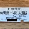 【乗車記】一畑電車(北松江線)に初めて乗車してきた