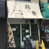 阪急の関大前駅からすぐ近くの二郎系ラーメン屋「熱く勢ろ」に行ってきた