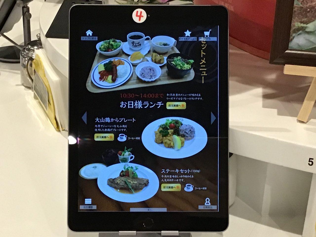 「すなば珈琲」注文用のタブレット(iPad)