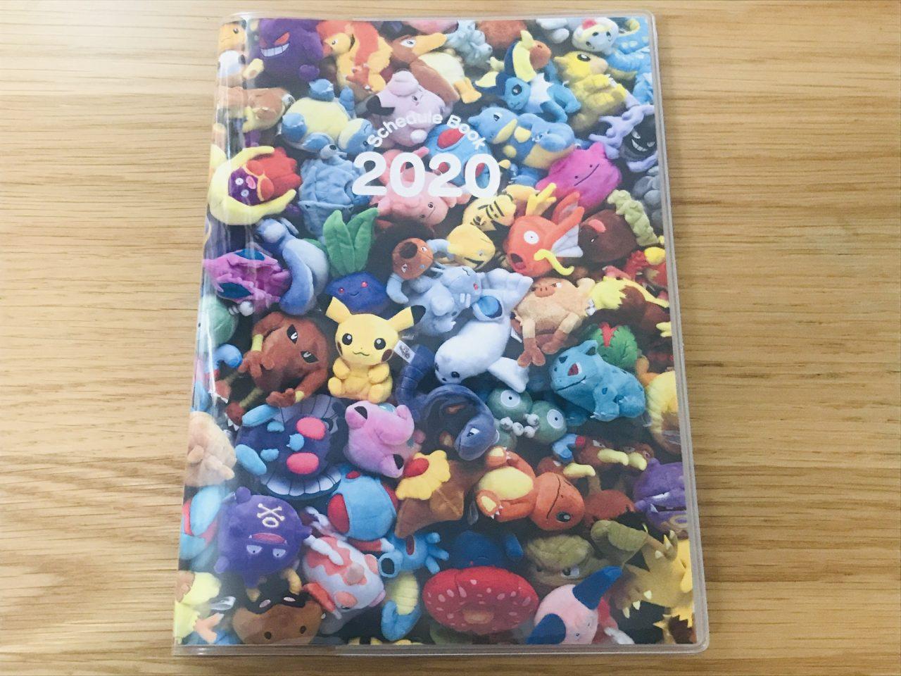 「Pokemon fit」の2020年スケジュール帳表紙