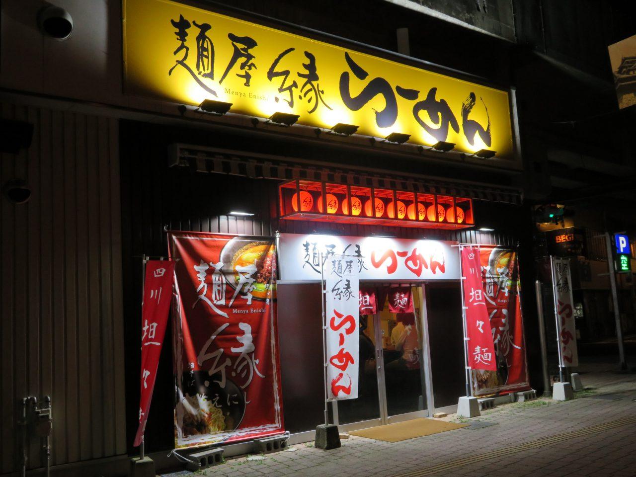 「麺屋 縁」店舗外観