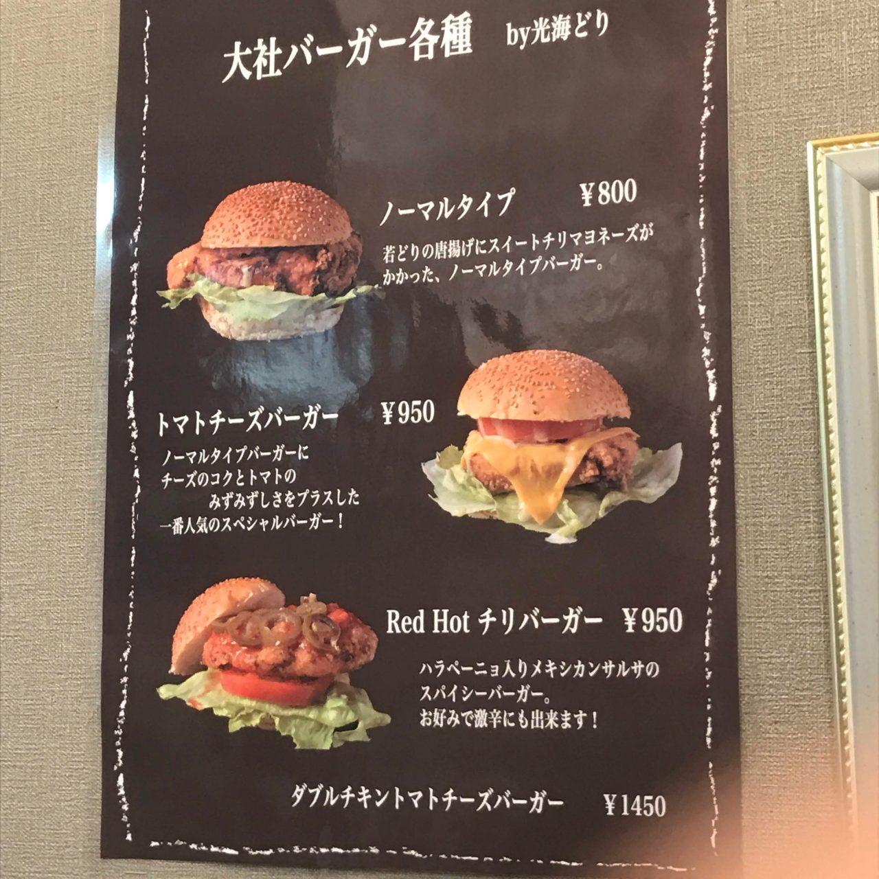 「光海どり」オリジナルの「大社バーガー」メニュー