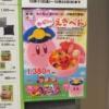 大阪で「カービィのえきべん」を入手、実際に食べてみた