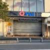 【写真】大田市駅近くにひっそりと遺されている「パル」跡地