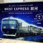 【特集】JR西日本の観光型特急列車『WEST EXPRESS 銀河』について(2020年度版)