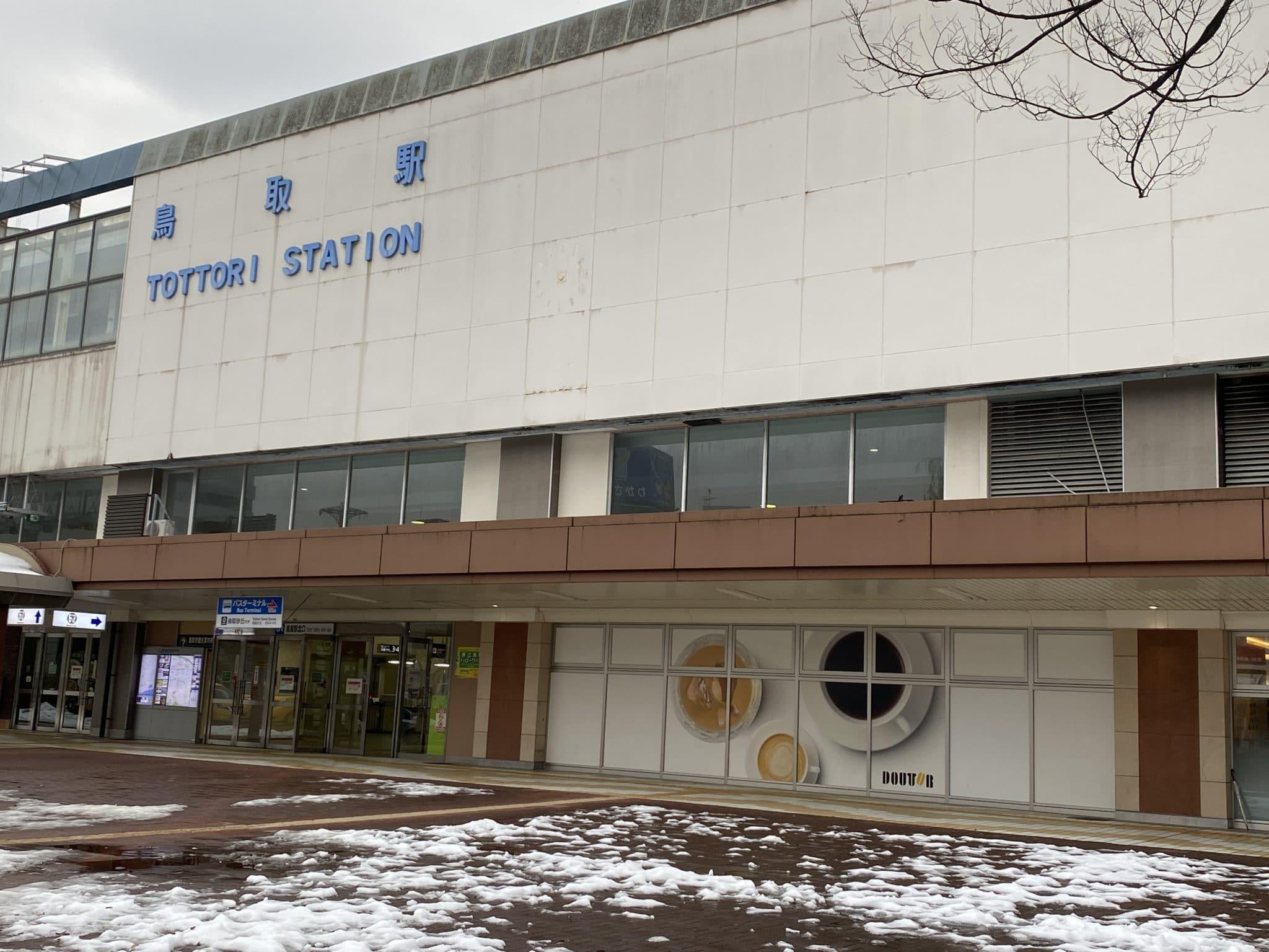 雪の残っているJR鳥取駅北口付近(12月24日撮影)