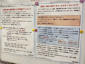JR出雲市駅構内ホワイトボードに貼り出された「出雲市駅の臨時窓口の営業終了について」