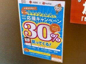 「大田を元気に! キャッシュレスで市内のお店を応援キャンペーン」ポスター