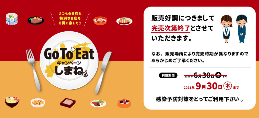 プレミア付食事券販売終了のお知らせ(「Go To Eat キャンペーンしまね」のトップページから)