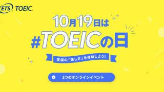 IIBC公式による「TOEICの日」特設ページ(スクリーンショット)