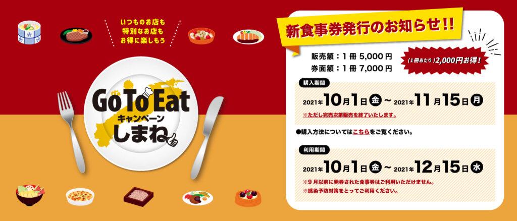 「GOTOイートしまね」2021年10月からの食事券販売告知(公式サイトからのキャプチャ)