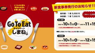 「Go To Eat キャンペーン しまね」2021年10月からの食事券販売告知(公式サイトからのキャプチャ)