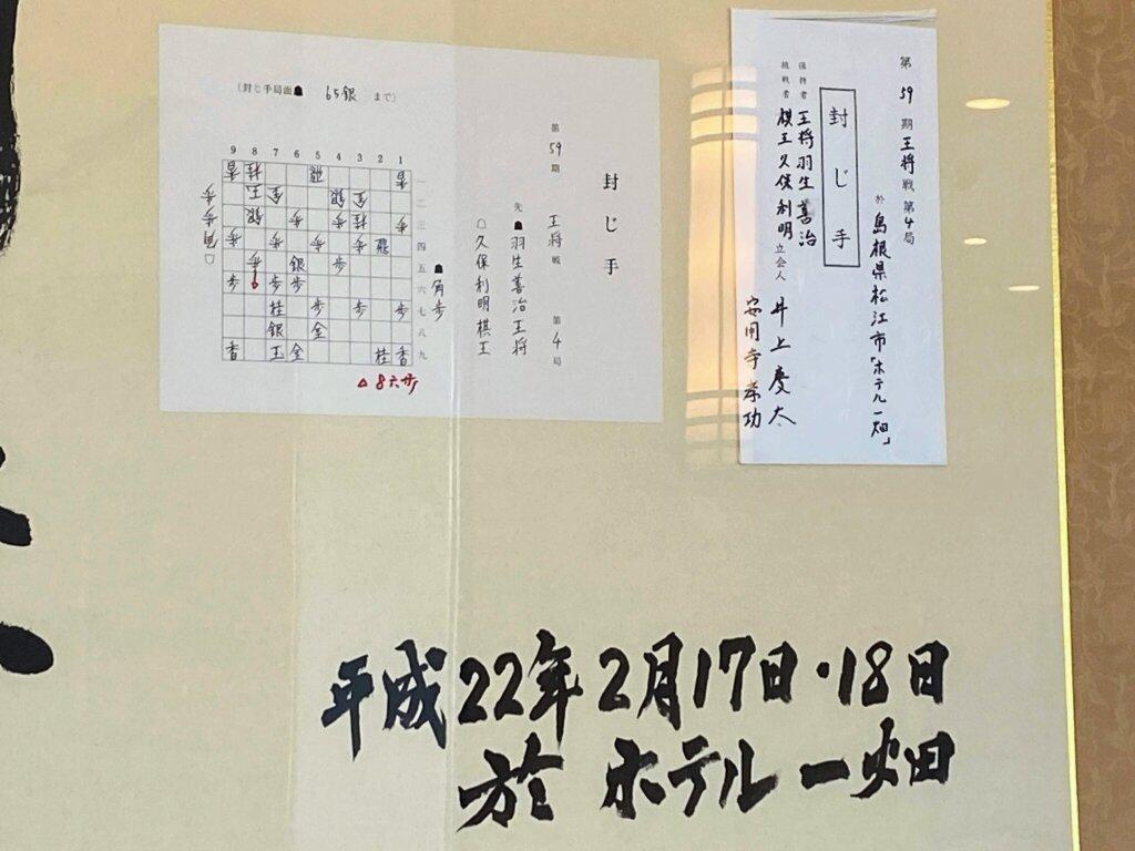 「第59期王将戦7番勝負第4局」封じ手(後手番、42手目)