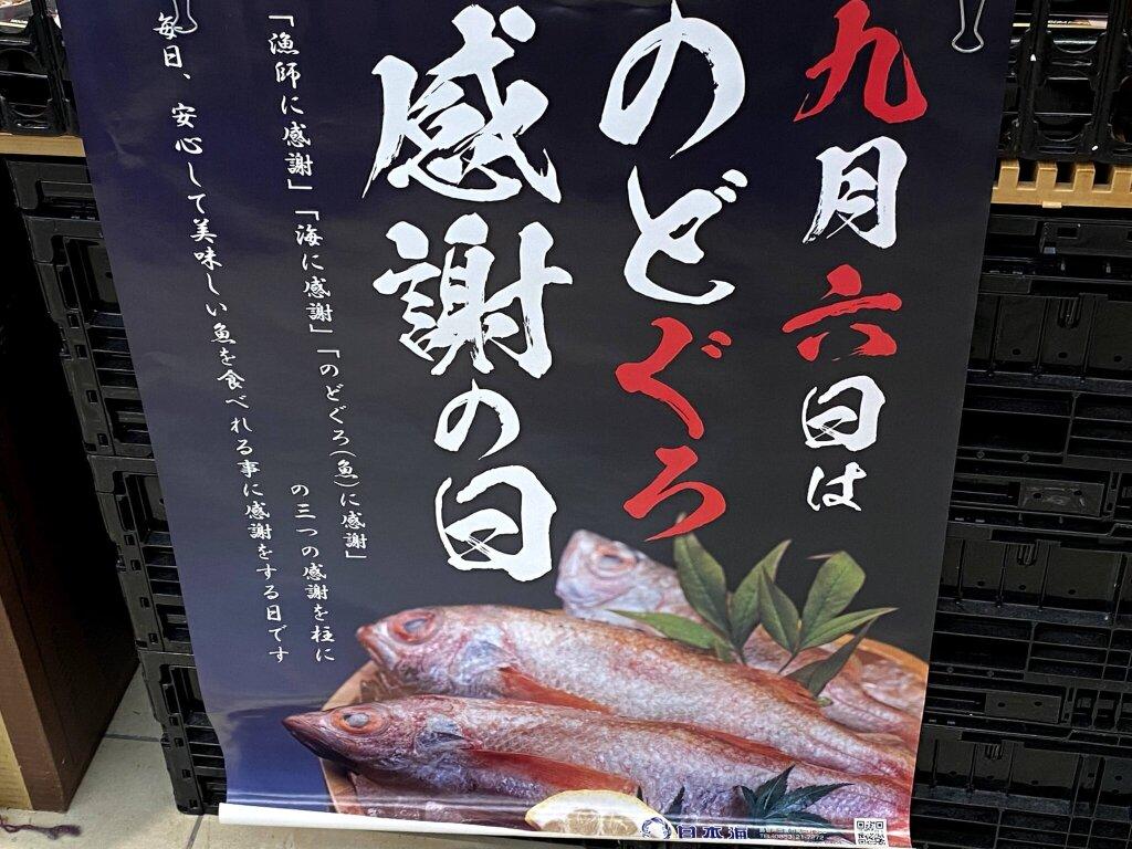 出雲市内の某スーパーに掲示された「のどぐろ感謝の日」ポスター