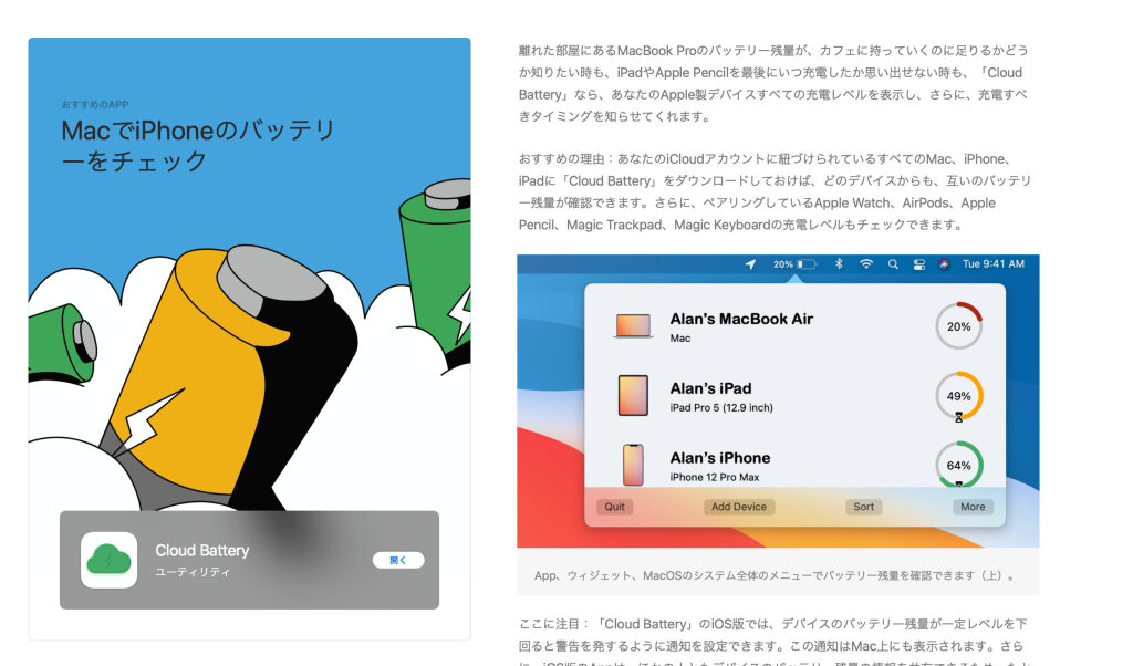 「Cloud Battery」紹介記事(Mac App Storeから)