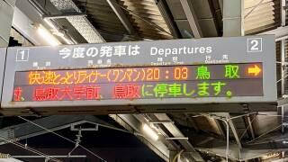 平日限定で運行される「とっとりライナー」の発車案内(JR出雲市駅にて)