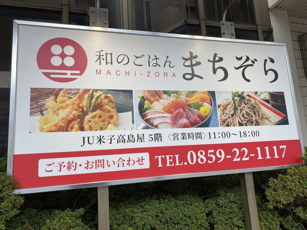 「和のごはん まちぞら」看板(JU米子タカシマヤ入口付近、2020年11月撮影)