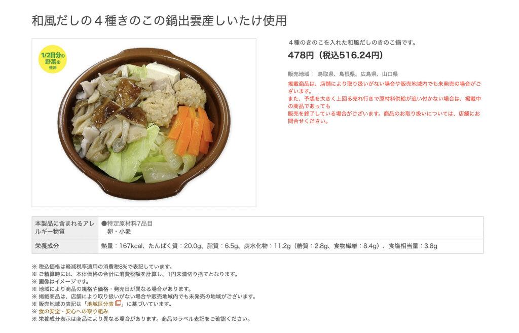 セブンイレブンにて販売中の「和風だしの4種きのこの鍋 出雲産しいたけ使用」商品情報(公式サイトより)