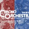 CHRONO ORCHESTRA 時を渡る翼 CHRONO TRIGGER & CHRONO CROSS   SQUARE ENIX
