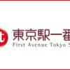 東京キャラクターストリート | フロアガイド | 東京駅一番街