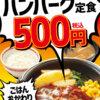 牛丼 焼き牛丼 カレー 定食 焼肉定食 朝定食 セットもお得 東京チカラめし