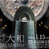 日本書紀成立1300年 特別展「出雲と大和」 ― 東京国立博物館 平成館(上野公園)