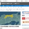 鳥取県で初の感染確認 鳥取市の60代男性 新型コロナ | NHKニュース
