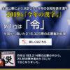 2019年「今年の漢字」の募集を開始 | 公益財団法人 日本漢字能力検定