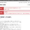 アルミ工場爆発「上司と連絡」|NHK 岡山県のニュース