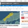 島根県内で初 10代女子高校生の感染確認 新型コロナウイルス | NHKニュース