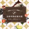 【公式】島根県物産観光館|しまねのお土産・特産品が勢ぞろい