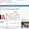 感染者ゼロの県「コロナ疎開」警戒 島根と鳥取、帰省自粛など求める(中国新聞デジタ