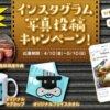 鳥取県内の畜産農家・食肉卸業・飲食店の方を応援するインスタ写真投稿キャンペーンが