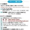 浜ROCK実行委員会 - hamarock-izumo ページ!