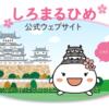 姫路市キャラクター しろまるひめ 公式ウェブサイト