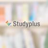 学習総合サイト Studyplus(スタディプラス)