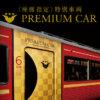 京阪電車 <座席指定>特別車両 PREMIUM CAR|京阪電気鉄道株式会社