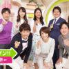 ズームイン!!サタデー|日本テレビ