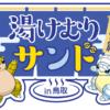 サンドのおでかけ! | 湯けむりサンド旅情篇 in 鳥取