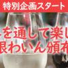 島根ワイナリー公式オンラインショップ
