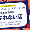新商品・キャンペーン | 珈琲所コメダ珈琲店