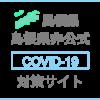 島根県内の最新感染動向 | [非公式]島根県 新型コロナウイルス感染症対策サイト