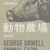 動物農場〔新訳版〕 | 種類,ハヤカワepi文庫 | ハヤカワ・オンライン