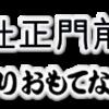 1月26日は「出雲の日」! | 出雲大社正門前商店街