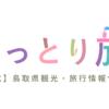 鳥取県観光案内 とっとり旅の生情報