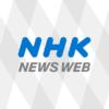 NHK 島根県のニュース|NHK NEWS WEB