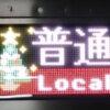 JR西日本、和歌山線・桜井線227系にクリスマスツリーのLED種別幕 | マイナビニュース